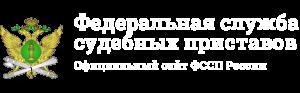 fssprus.ru