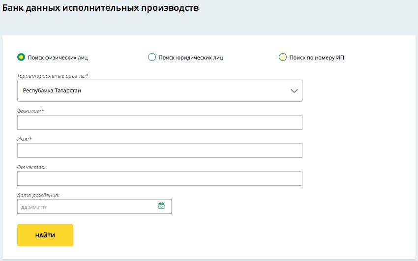 ФССП проверка банк данных исполнительных производств
