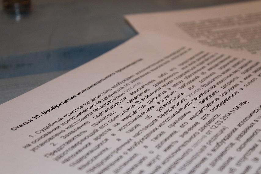 Судебные приставы арестовали кредитный счет взыскание задолженности санкт петербург
